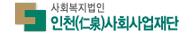 인천사회사업재단