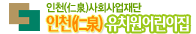 인천유치원 어린이집